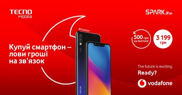 Кешбэк 500 грн за смартфон-новинку: эксклюзив от Vodafone и TECNO Mobile