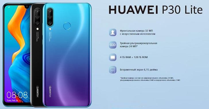 В Украине начались продажи Huawei P30 Lite стоимостью 9499 гривен