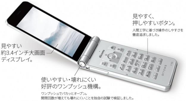 Недорогие новинки Fujitsu и LG в летней коллекции DoCoMo
