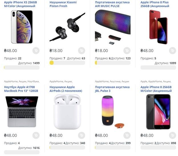 Магазин промокодов okBery - шанс стать владельцем Apple iPhone XS всего за 48 гривен