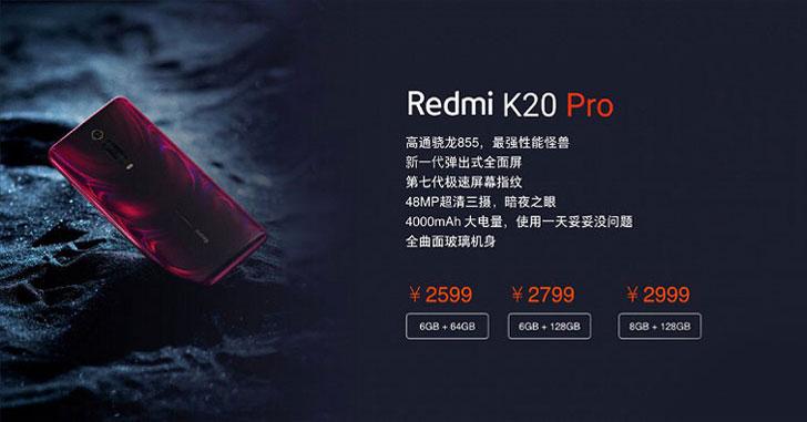 Стали известны цены на флагманский смартфон Redmi K20 Pro