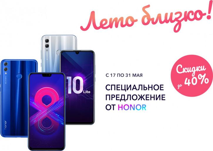 «Лето близко»: Honor снижает цены на ключевые модели в России