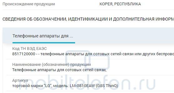 LG G8S ThinQ сертифицирован в России вместо G8. Что это за модель?