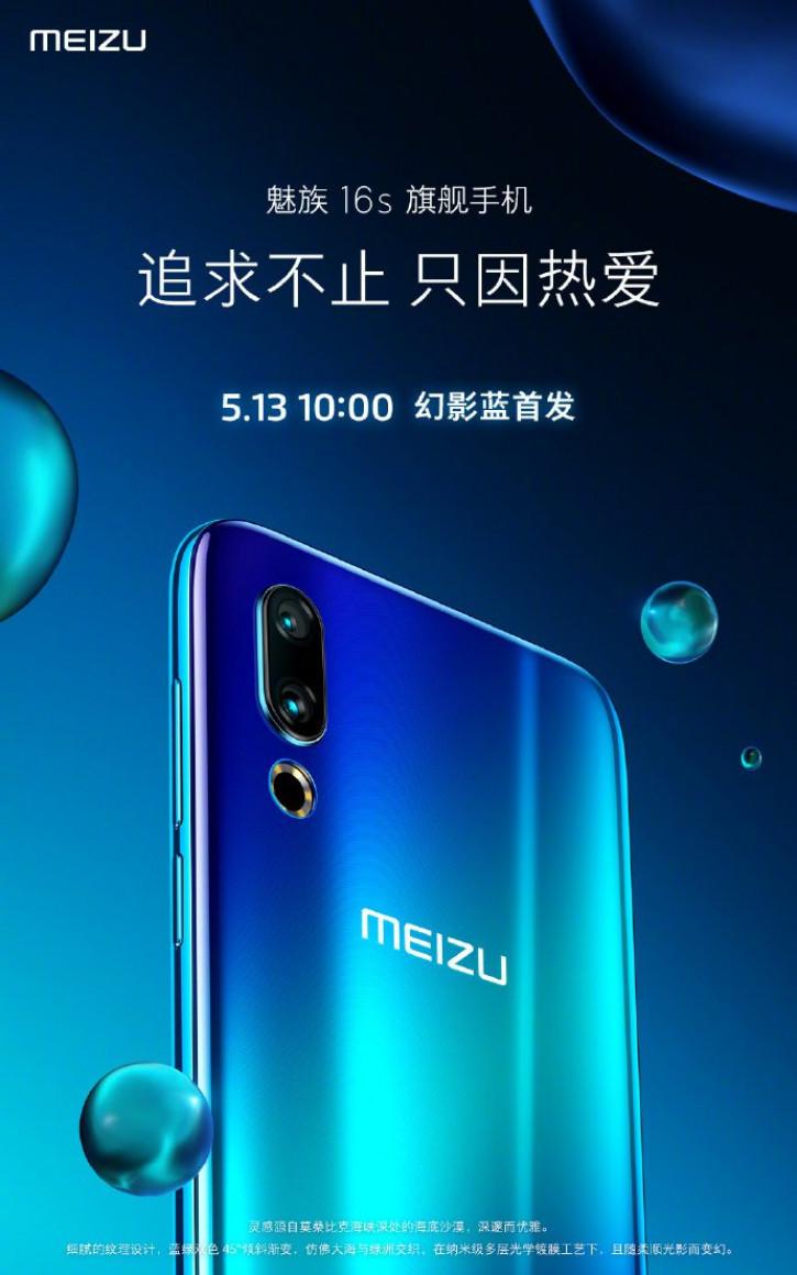Meizu 16s в синем цвете будет доступен на следующей неделе