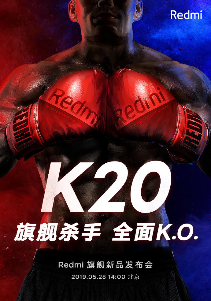 Официально: дата анонса Redmi K20