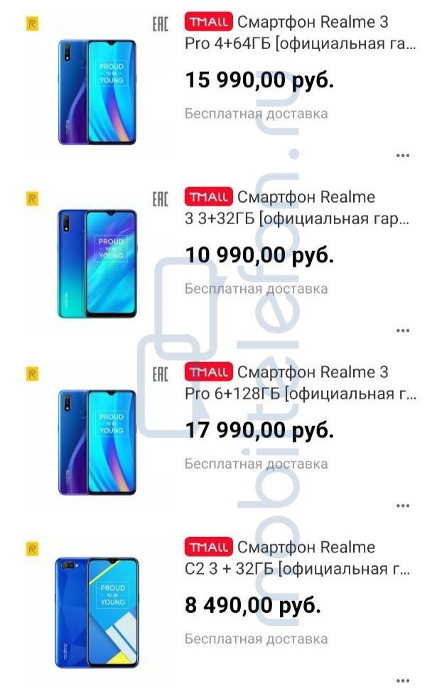 Цена Realme 3 Pro – первого смартфона бренда в России (эксклюзив)