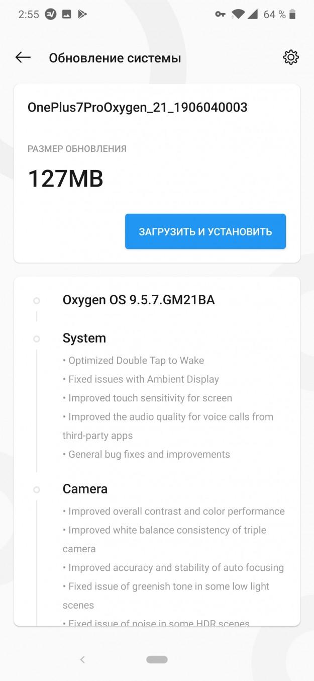 Камера OnePlus 7 Pro сильно улучшена с Oxygen OS 9.5.7