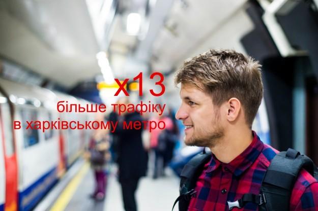 Потребление интернета в харьковском метро выросло в 13 раз