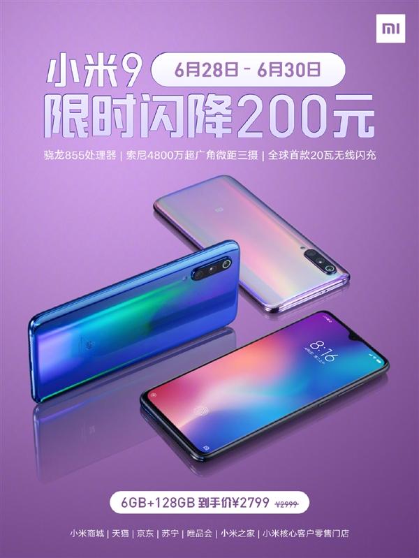 Xiaomi Mi 9 вновь подешевел