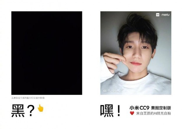 Xiaomi CC9 Meitu Custom Edition получит крутую камеру и больше памяти