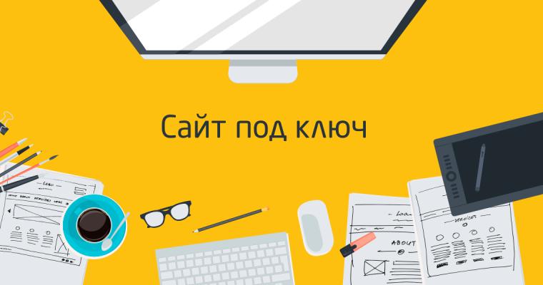 Сайт под ключ в Днепропетровске