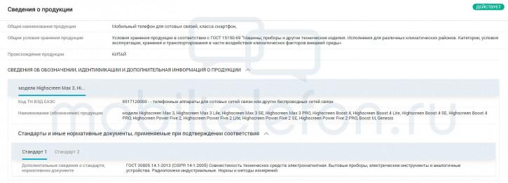Highscreen Boost 4 и ещё четыре новинки скоро в России