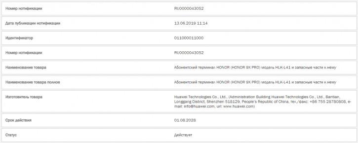 Honor 9X Pro сертифицирован в России