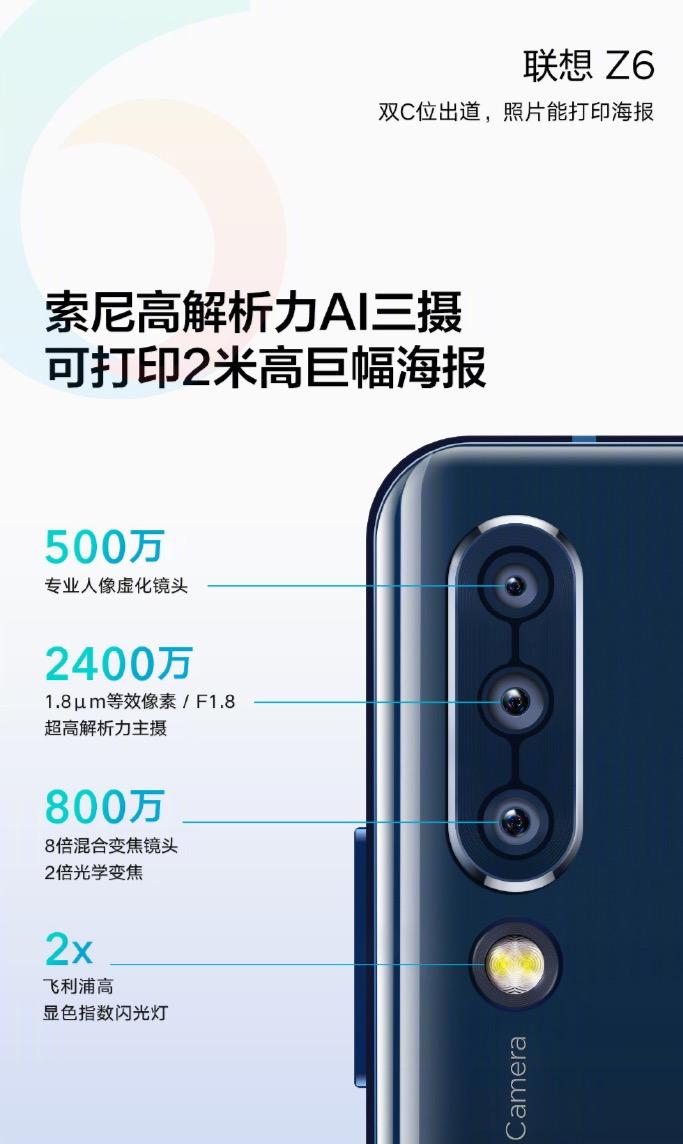 Lenovo рассказала о камерах Z6: без 48 Мп, но с оптическим зумом