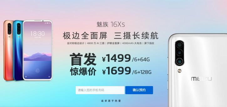 Meizu снизила цену Meizu 16Xs еще до старта продаж