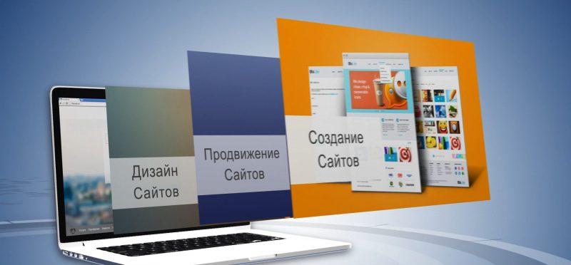 Разработка и создание уникальных сайтов в Краснодаре недорого