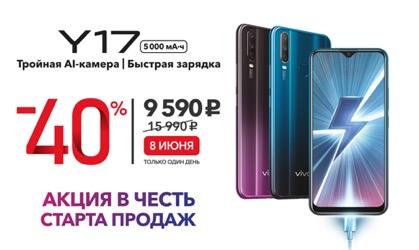 Vivo Y17 с NFC и батареей на 5000 мАч за 9590 рублей только один день
