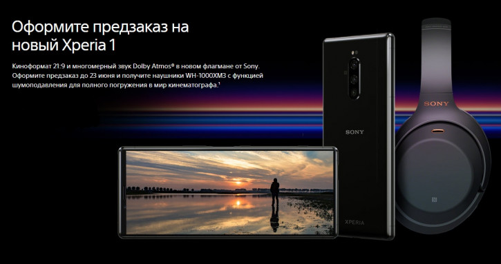 Sony Xperia 1 дебютирует в России: цена и подарки