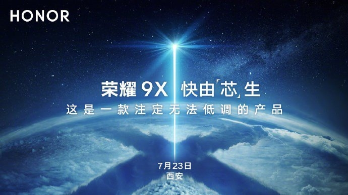 Обнародована дата анонса Honor 9X и 9X Pro