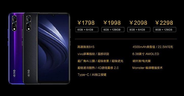 Анонсирован игровой смартфон Vivo iQOO Neo