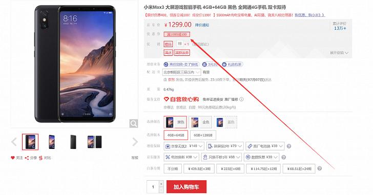 Xiaomi Mi Max 3 подешевел до рекордного уровня