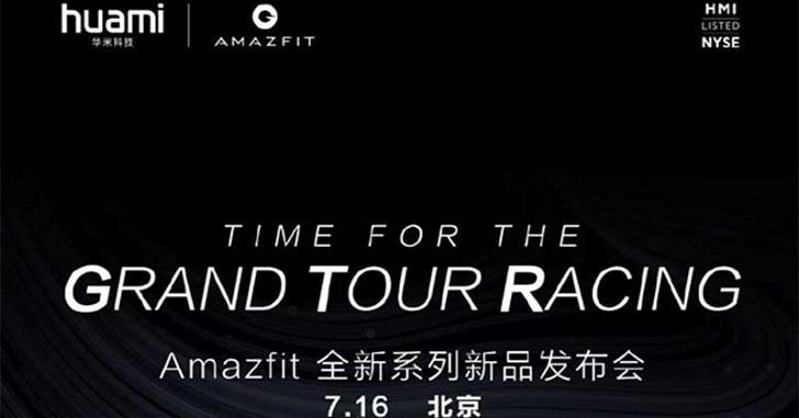 Huami представит супер-автономные часы Amazfit GTR