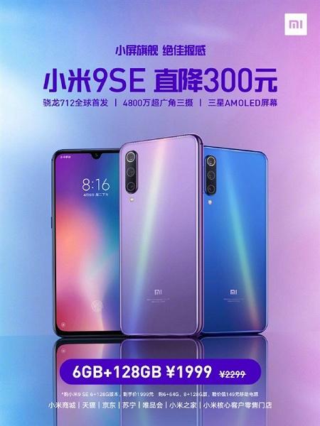 Компания Xiaomi внезапно обрушила стоимость модели Mi 9 SE