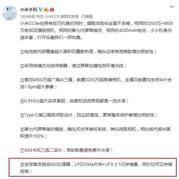Xiaomi CC9e — самый дешевый смартфон с памятью UFS 2.1