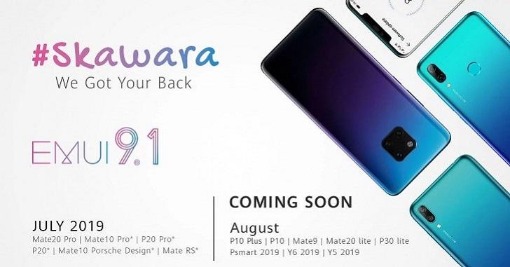 Еще пять смартфонов компании Huawei получили EMUI 9.1