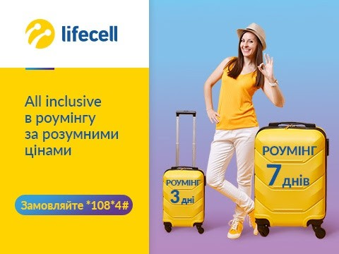 lifecell предложил абонентам-путешественникам новые пакеты услуг в роуминге