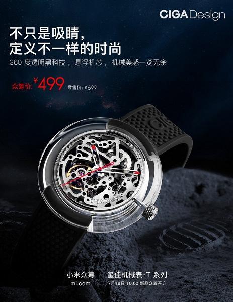 Xiaomi хочет выпустить механические часы за 100 долларов
