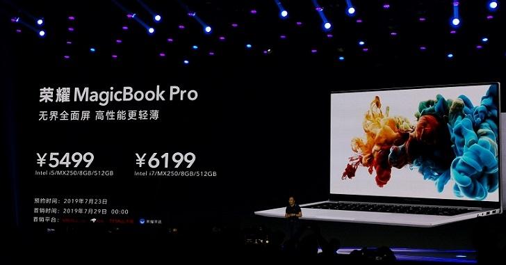 Honor MagicBook Pro представлен официально