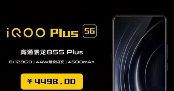 Известна цена первого в мире игрового смартфона с поддержкой 5G