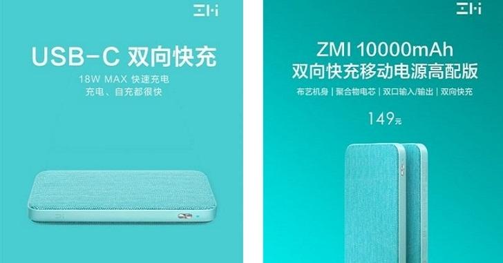 Xiaomi представила повербанк на 10 000 мАч за 20 долларов