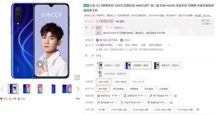 Xiaomi CC9 очень рано упал в цене