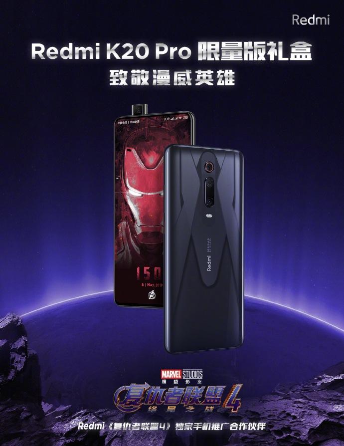 Анонс Redmi К20 Pro в стиле Мстителей: Финал – c любовью 3000