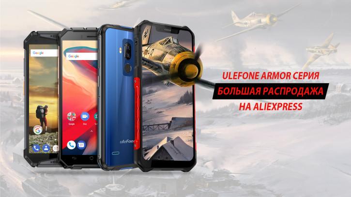 Долгоиграющие смартфоны Ulefone Armor со скидками на AliExpress