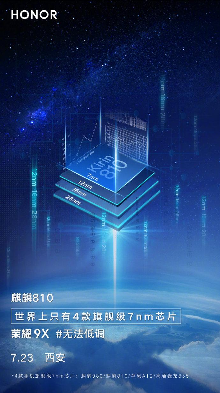 Honor 9X на Kirin 810 будет представлен 23 июля
