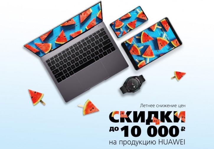 Huawei P30 и другие девайсы Huawei со скидками до 10 000 рублей