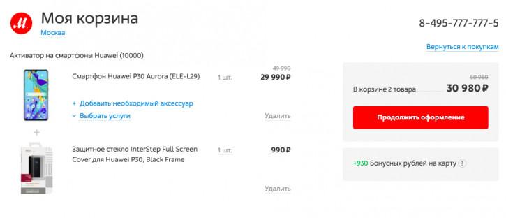 Huawei P30 за 29 990 рублей и скидка на P Smart Z в М.Видео