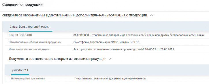 Inoi R8 скоро в России. Первый смартфон на ОС Аврора?