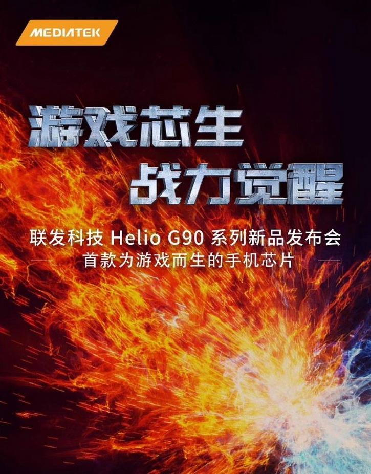 MediaTek тизерит Helio G90 для игровых смартфонов