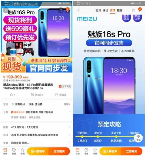 Meizu готовит Meizu 16s Pro с тройной камерой на август