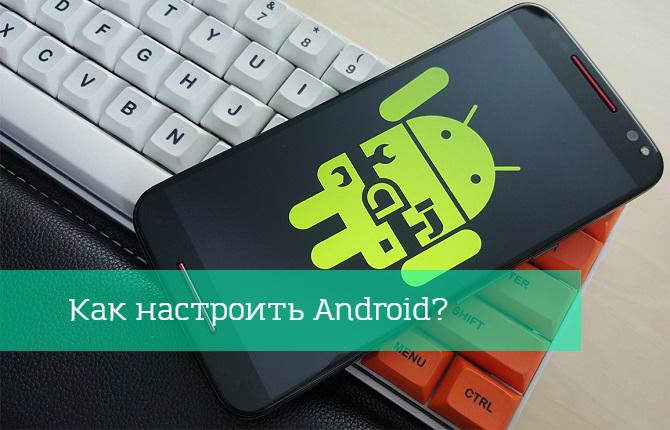 Настройка телефона Android после покупки
