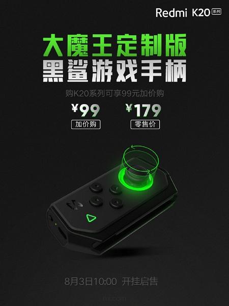 Xiaomi анонсировала геймпад для Redmi K20 и K20 Pro