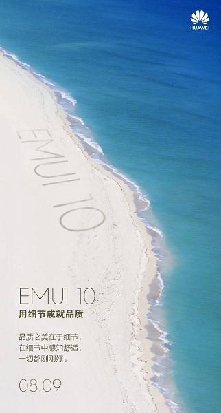 Стала известна дата анонса прошивки EMUI 10