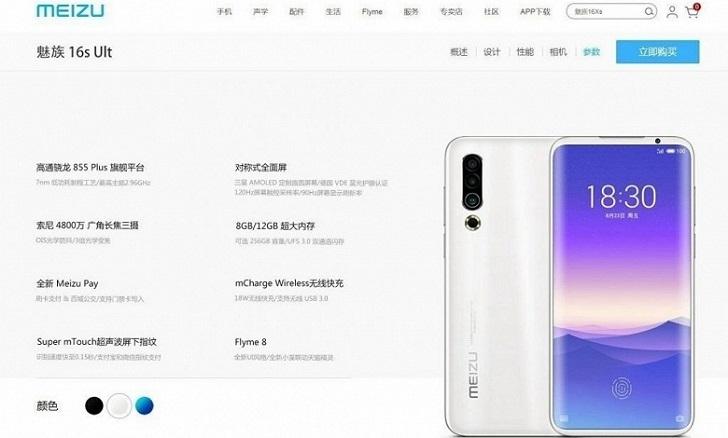 Известна рекомендованная стоимость Meizu 16s Pro