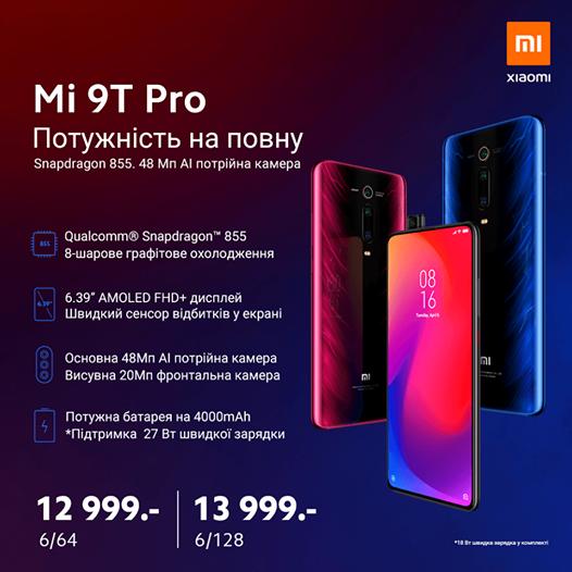 Xiaomi Mi 9T Pro приехал в Украину