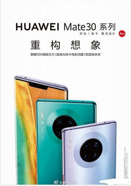 Huawei Mate 30 Pro замечен на постере