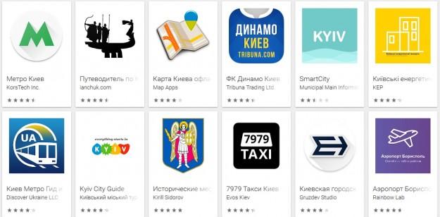 SMARTlife: 4 приложения из Play Market для тех, кто приезжает в Киев